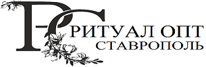 Компания Ритуал-Опт-Ставрополь