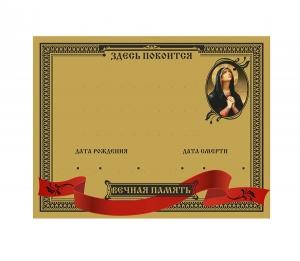 Табличка металлическая цветная Богородица, арт. 25.67-063