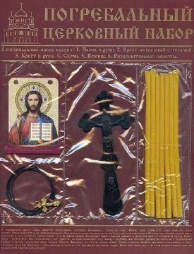 Погребальный церковный набор (бордовый)